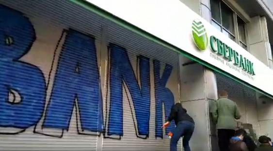 В Киеве радикалы замуровывают здание «дочки» Сбербанка России