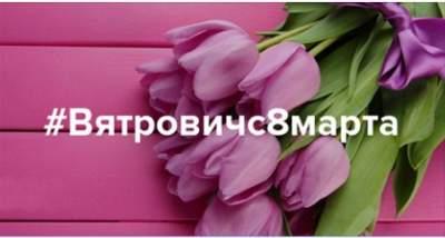 #Вятровичс8марта: в Сети набирает популярность новый хештег