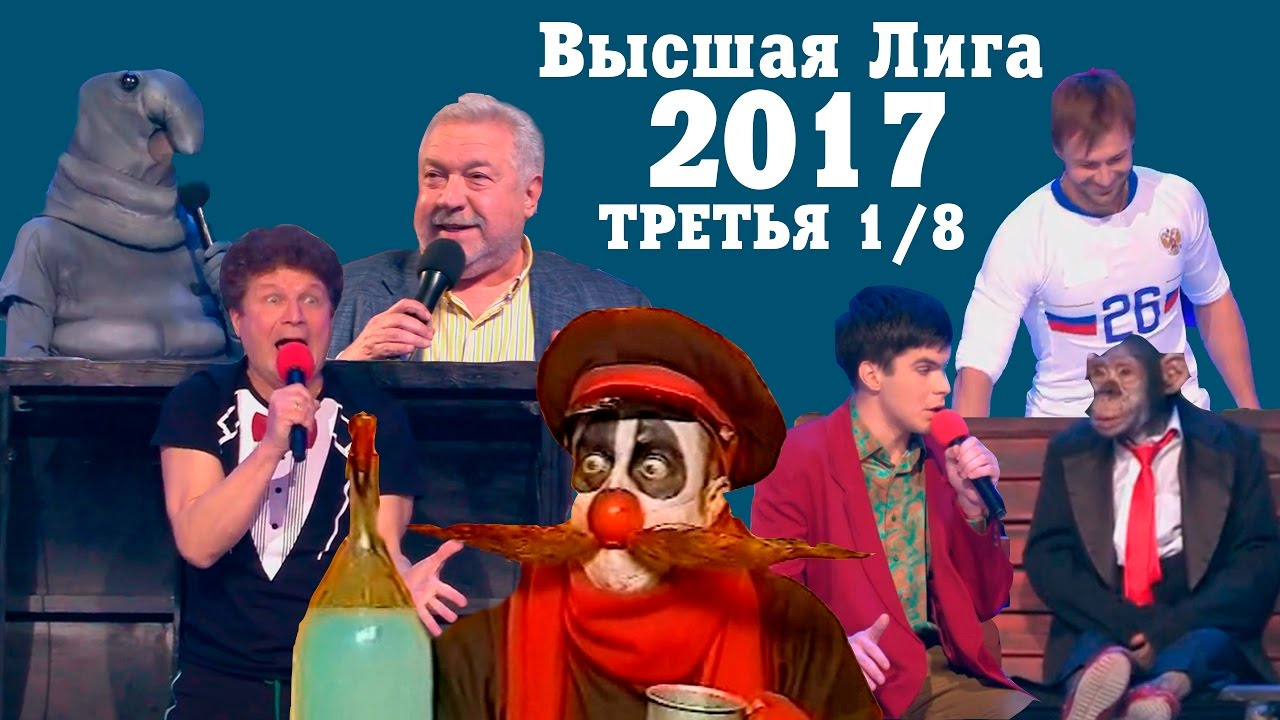 Видео приколы : KVN-ОБЗОР ТРЕТЬЯ 1/8 ВЫСШЕЙ ЛИГИ 2017 — YouTube