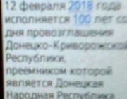 В Сети подняли на смех странные сообщения от мобильного оператора «ДНР»