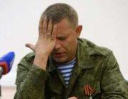 Захарченко насмешил планами расширить «ДНР»