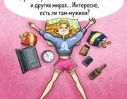 День Святого Валентина в прикольных комиксах