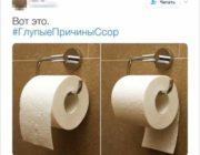 Пользователи Twitter вспомнили самые смешные причины для ссор