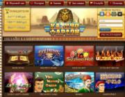 Что вы хотите знать о новом игровом клубе Фараон