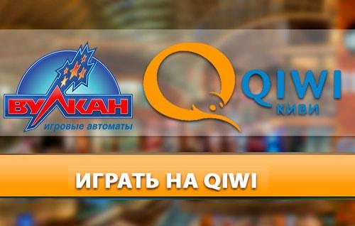 QIWI кошелек - как вывести деньги в онлайн казино Вулкан