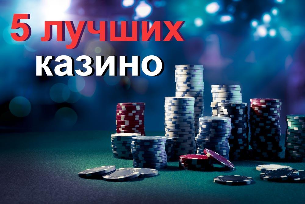 5 лучших казино