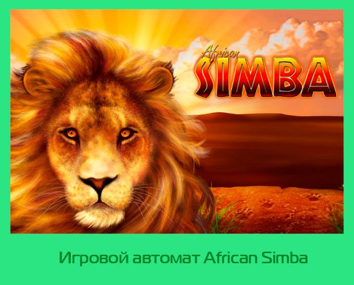 автомат AFRICAN SIMBA