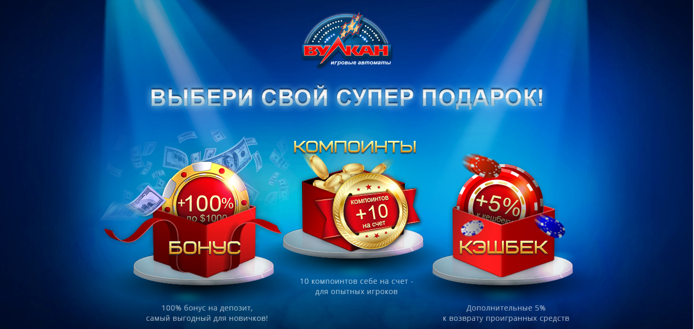 Посетим клуб Вулкан - официальный сайт игровых автоматов