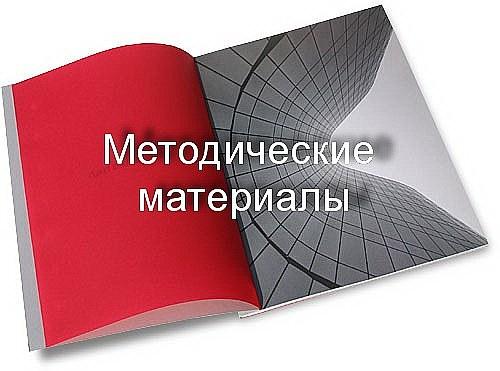 Учебно-методические материалы сегодня