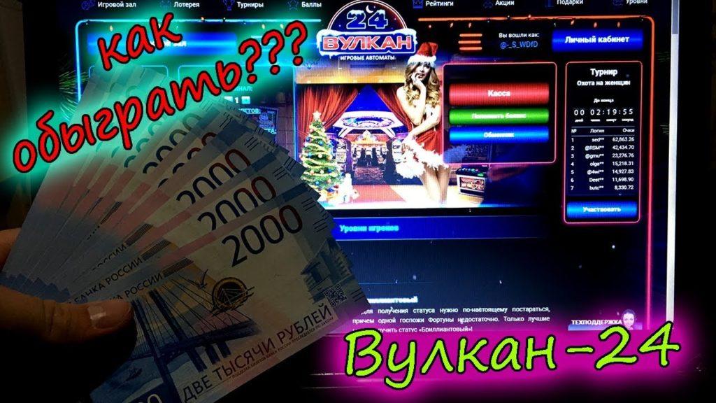 казино вулкан играть на рубли