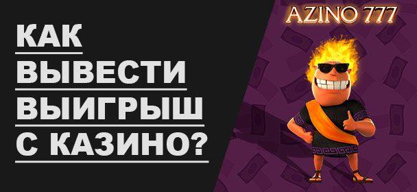 казино Азино777