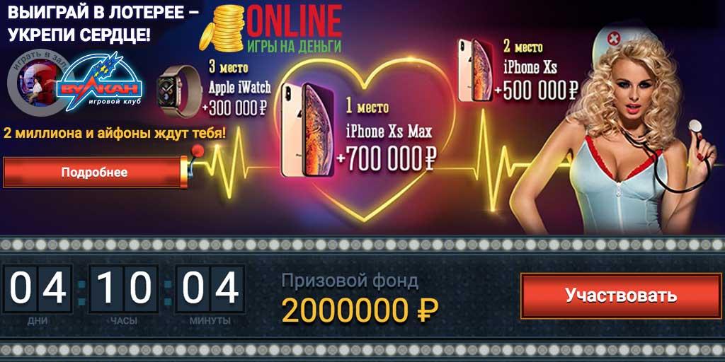 игры онлайн в клубе Вулкан
