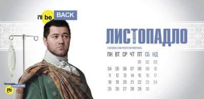 Украинских политиков высмеяли в новом календаре