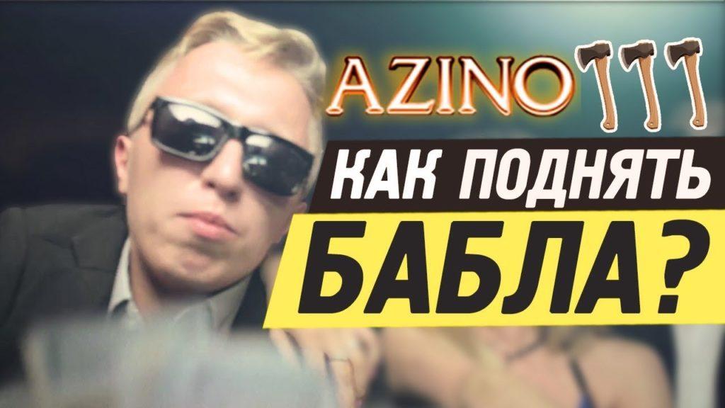 07 05 2019 азино777