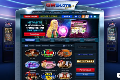 казино ГМСлотс